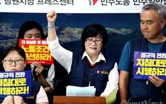 """다문화 교육지도사들의 눈물 """"10개월 쪼개기 계약 반복, 월급은 70만원"""""""