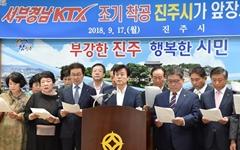 """""""서부경남KTX 조기 착공 위한 서명운동 벌어진다"""""""
