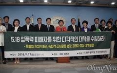 """""""5.18 성폭력 문제 개정안, 논의조차 못하고 있다"""""""