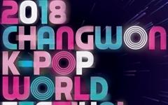 창원 케이-팝, 75개국 90개 지역 예선 거쳐 12팀 선발