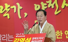 김영석 전 영천시장 구속영장 신청... 뇌물수수 혐의