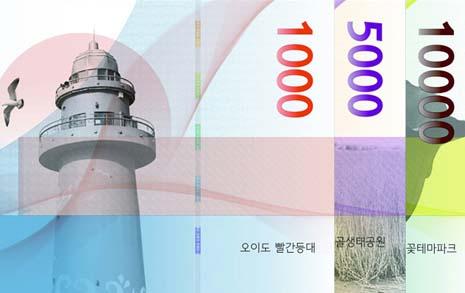 시흥 지역화폐 '시루' 추석 앞두고 본격 유통