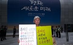 """""""문재인 돌아오지 마라"""" 남북 정상 만나도... 한결같은 보수단체"""