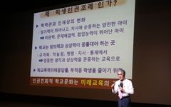 '학생인권조례 추진' 경남도교육청, 교육 현장 소통 강화