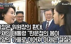 """[영상] 문재인 대통령 """"판문점의 봄이 평양의 가을로 이어져 이제는 결실로"""""""