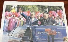 """[모이] """"같은 신문이 2부 왔나?"""""""