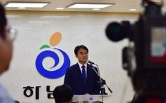 """하남시 """"신세계물류센터, 미사지구 입점 반대"""" 공식 밝혀"""