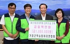 거창군 학습동아리연합회, 장학금 100만 원 기탁