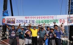 동방경제 포럼에 참석했던 범선 코리아나호... 2000㎞ 항해 후 귀환