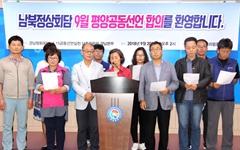"""""""'친북' '친남' 돼야 평화... 수구보수는 이제 '반미'냐?"""""""