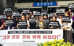 """여성단체, '미성년 성폭행' 극단 '번작이' 대표 판결 """"납득 못해"""""""