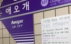 서울 지하철 이용하는 출퇴근길 안전하십니까?