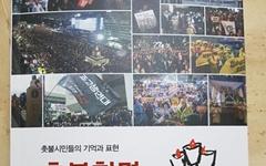 [모이] <촛불 혁명, 시민의 함성> 출판기념회 열리다