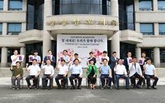 경남도의회 의장단 12명 '아이스 버킷 챌린지' 동참