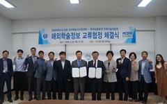 경상대 도서관-남동발전 인재기술개발원 협약