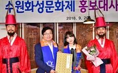 수원화성문화제 홍보대사에 레인보우 전 멤버 '지숙' 위촉