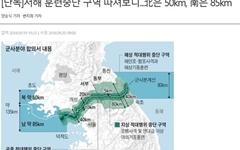 군사합의서 두고 '누가 더 양보했나' 따진 조선일보