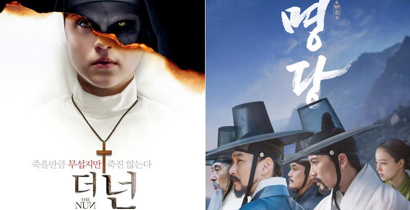 '명당'도 꺾었다... '더 넌' 공포에 밀려난 한국영화