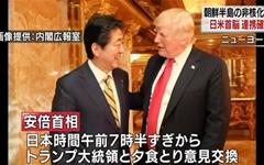 """트럼프-아베, 뉴욕서 만찬 """"한반도 비핵화 긴밀히 협력"""""""