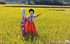 [모이] 강강술래 춤추고, 풍년가 부르는 순천만의 허수아비