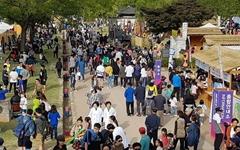 조선 600년 역사를 느껴본다... '서산해미읍성축제' 열려