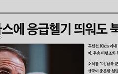 익명에 또 익명... 중앙일보의 이상한 보도