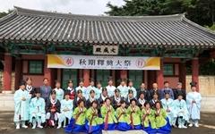 [모이] 동해향교, '추기석전대제' 봉행
