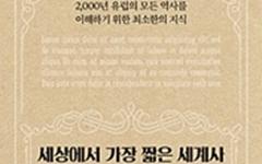 '역사 무식자'에게 딱 좋은 서양 역사서