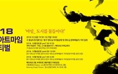 서울 아닌 대전에서 10년간 마임 공연한 이유