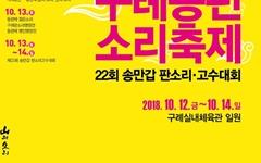 구례 동편소리축제 개최... 조관우 등 참여