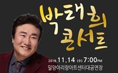 '늦깎이 가수' 박태희, 생애 첫 콘서트 무대