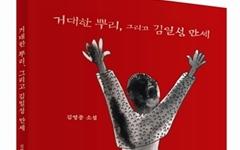 '김일성 만세'를 허용해야만 우리가 살 수 있다는 소설