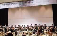 '학교 밖 학생'들의 작은 울림, 인천대안학교 연합연주회 열려