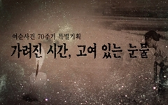 """""""70년 전 여순사건 당시 계엄령은 '위헌'이다"""""""