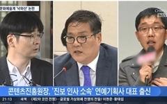 '정부 낙하산 인사 보도', 4년 전과 너무 다른 TV조선