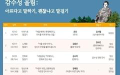 수원에서 열리는 특별한 콘서트... 은유, 김애란 강연 나서