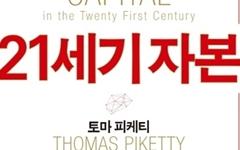 '21세기 자본'을 위한 피케티의 제안