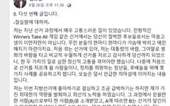 """김소연 대전시의원 """"'금품 강요 받았다' 폭로 뒤 외압 있었다"""""""