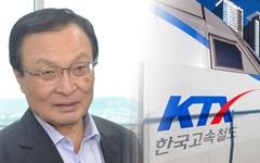 '말리는 시누이가 더'... 이후삼 의원, 'KTX 세종역 제지' 논란