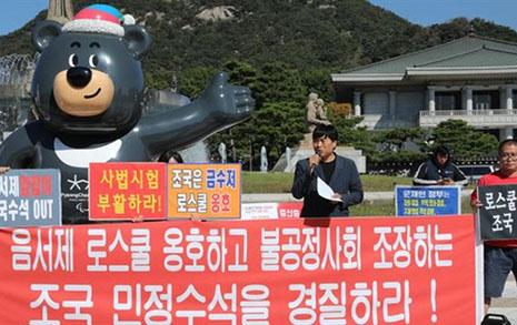 """사법시험존치고시생모임 """"조국 민정수석 경질해야"""""""