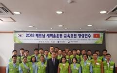 베트남 공무원 등 26명 새마을운동 교육요원 양성에 참여