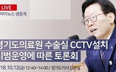 이재명, '수술실 CCTV 설치 토론회' 진행... '오마이TV' 생중계 예정