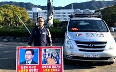 김경수 경남지사, 민주노총 만나 '노동 현안' 푼다