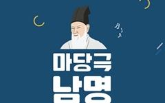 '선비 정신' 실천 남명 조식 선생, 마당극으로 재탄생