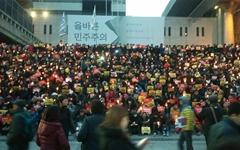한국사 국정제 반대했던 교사들 징계처분 철회해야