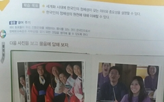 도덕교과서, 한국인과 한민족 차이 모르나요?