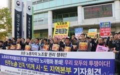 """""""삼성자본의 불법에 면죄부... 권혁태 청장 사퇴하라"""""""