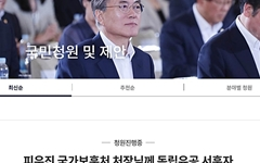 '가짜 독립운동가' 찾아낸 유공자 후손, 이번엔 청와대 청원