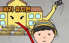[만평] 빨대 꽂은 '비리 유치원'