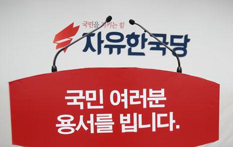 빨간색 때문에 한국당  침몰? 과연 그랬을까